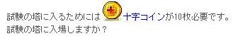 入場に十字コインが・・・10枚