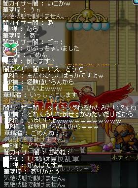 ありがとう!○P様!!