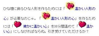 温かい心2