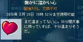 温かい心3