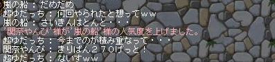 ゆだっちとやんぴちゃん2