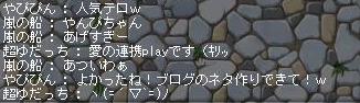 ゆだっちとやんぴちゃん4