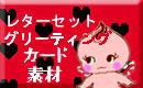 $便箋  無料ダウンロード・桜のレターセット・バレンタインカード・グリーティングカード・ぬりえ無料★オリジナルはall無料ブログラバー-キュピーバナー赤