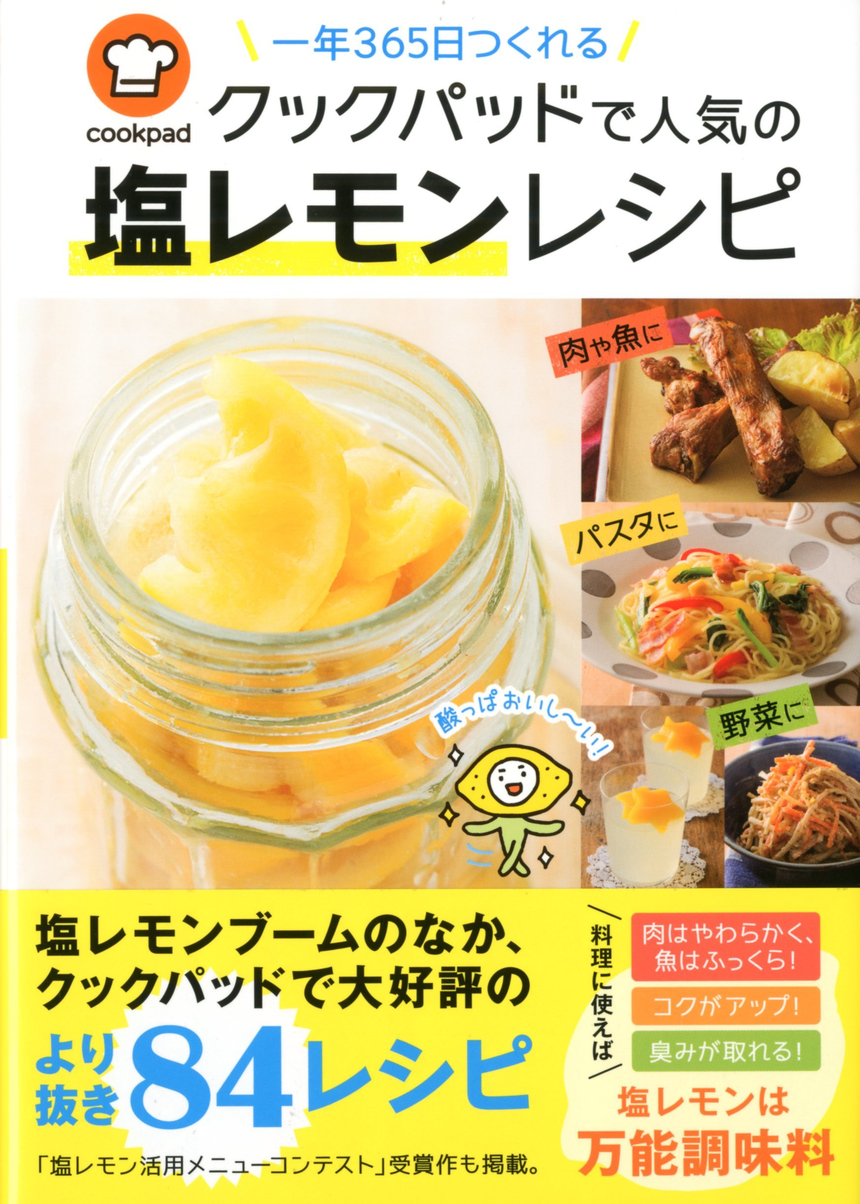クックパッド塩レモン レシピ本