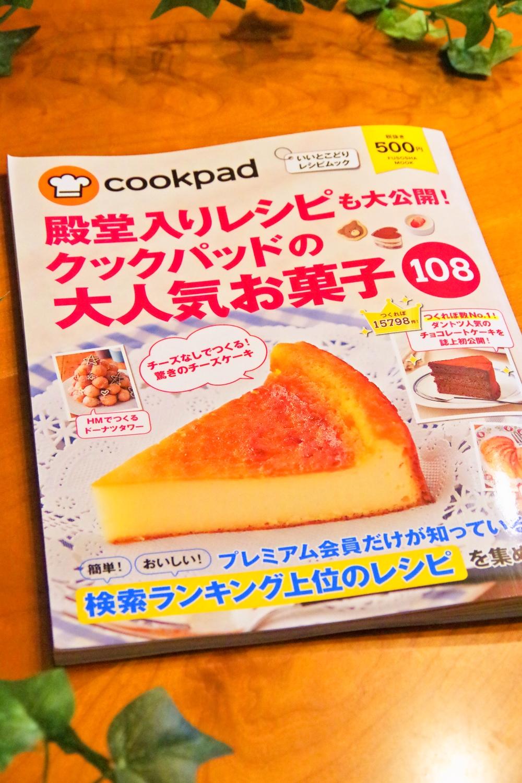 クックパッドお菓子レシピ本