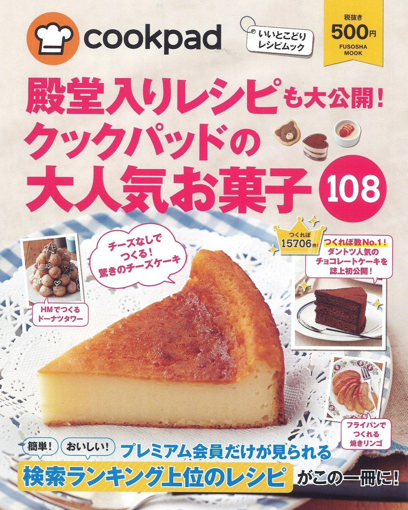 お菓子 レシピ本