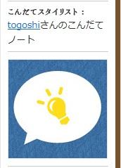 togoshi.jpg