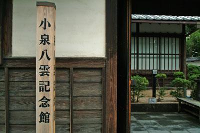 DSCF5055小泉八雲記念館