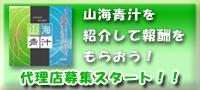 山海青汁代理店ロゴ