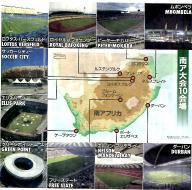 ワールドカップ南アフリカ会場