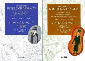 シャーロック・ホームズの冒険・回想