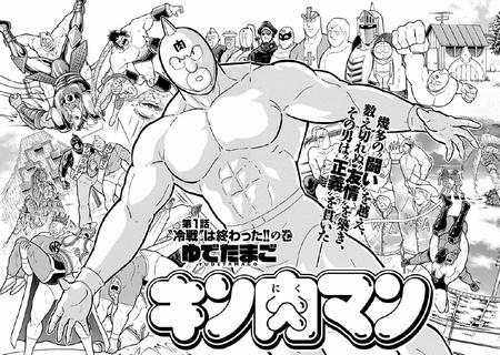 キン肉マン-コミック