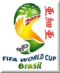 ワールドカップサッカーアジア地区最終予選ロゴ