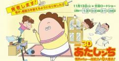 あたしんち3D映画劇場版