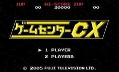 ゲームセンターCX-logo