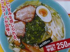 まるまつラーメン-新味