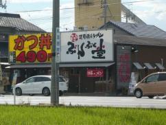 ぶんぶく堂福田店-外観1