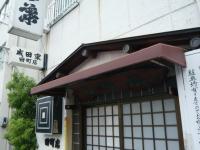 成田家田町店-外観2