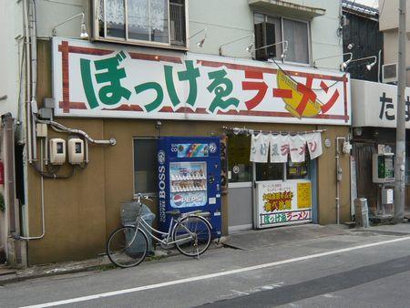 ぼっけえラーメン-外観