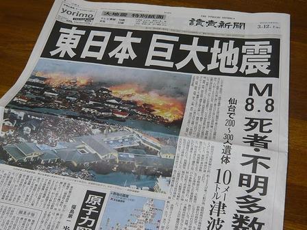 東北大地震-読売新聞朝刊312