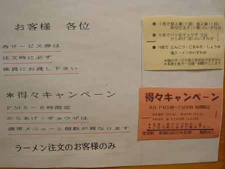 希望軒-東岡山店-その3-キャンペーン