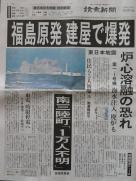 東北大地震-読売新聞朝刊313