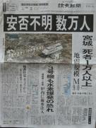 東北大地震-読売新聞朝刊314