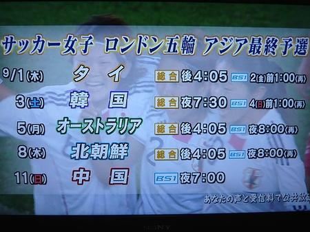 なでしこジャパンロンドン五輪アジア最終予選のテレビ放送予定