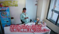 ゲームセンターCX2