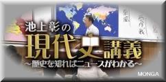 池上彰の現代史講義ロゴ