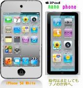 iPhone5g_nanoPhone