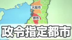 大阪都構想4