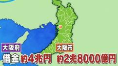 大阪都構想8