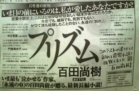 プリズム新聞広告