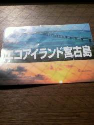 エコアイランド宮古島2011032514510000