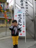 蓮太郎2010 002