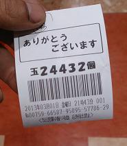 130301牙狼鋼