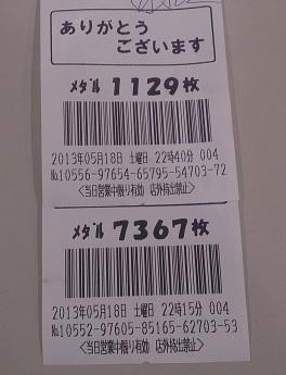 130518マクロス22