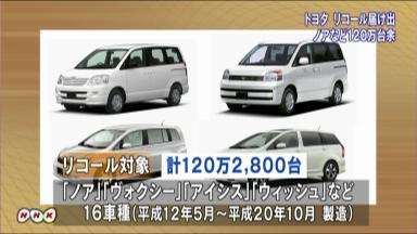 2011-01-26-toyota.jpg