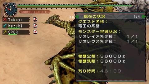 竜王の系譜3