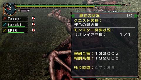 桜井色のメス3