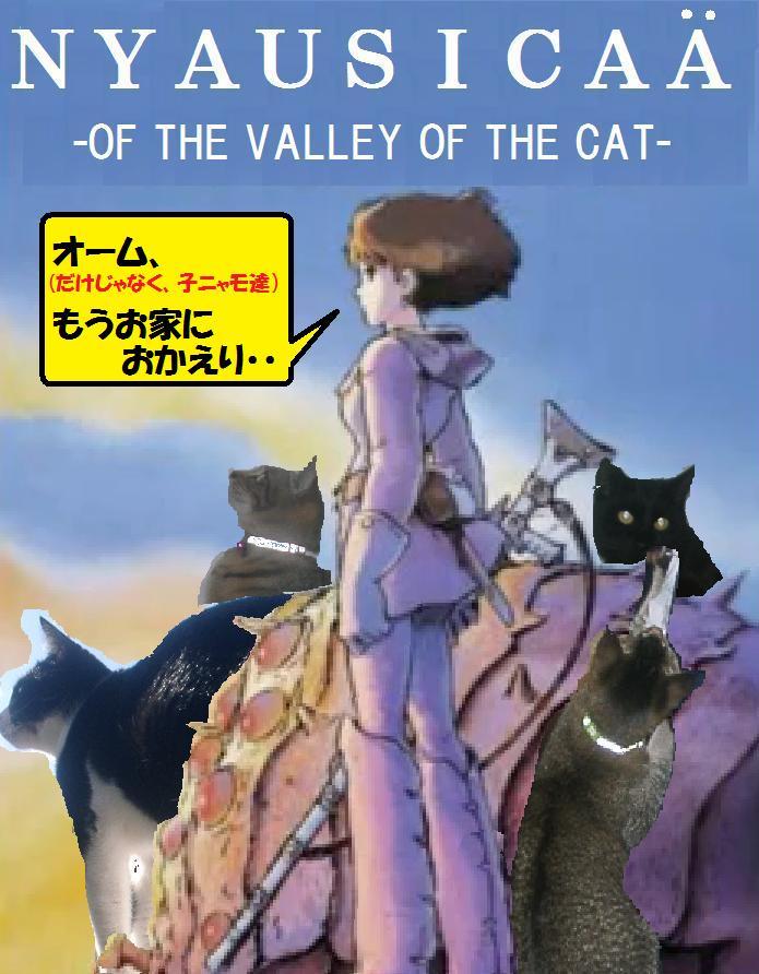 猫の谷のニャウシカ