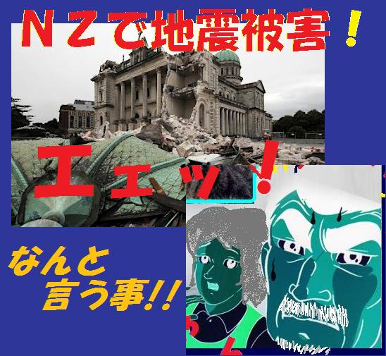 NZで強い地震!!!