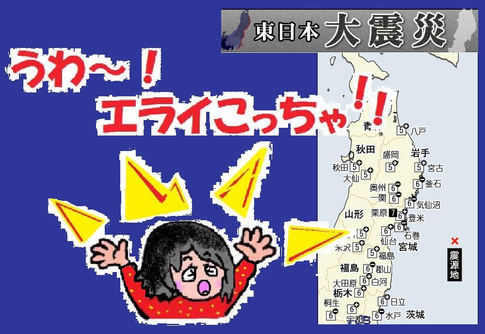 大地震!!!