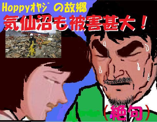 地震被害に沈痛なママ2号とHoppyオヤジ