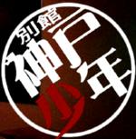 神戸少年-7-2