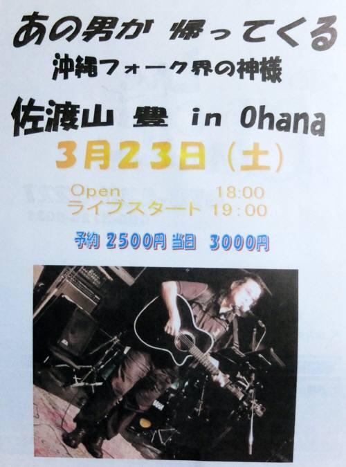 sadoyama13-1.jpg