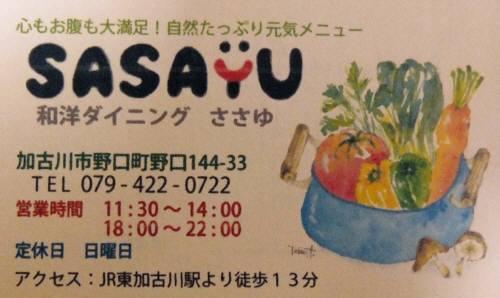 sasayu7-13.jpg