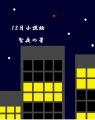12月小説絵 聖夜の星