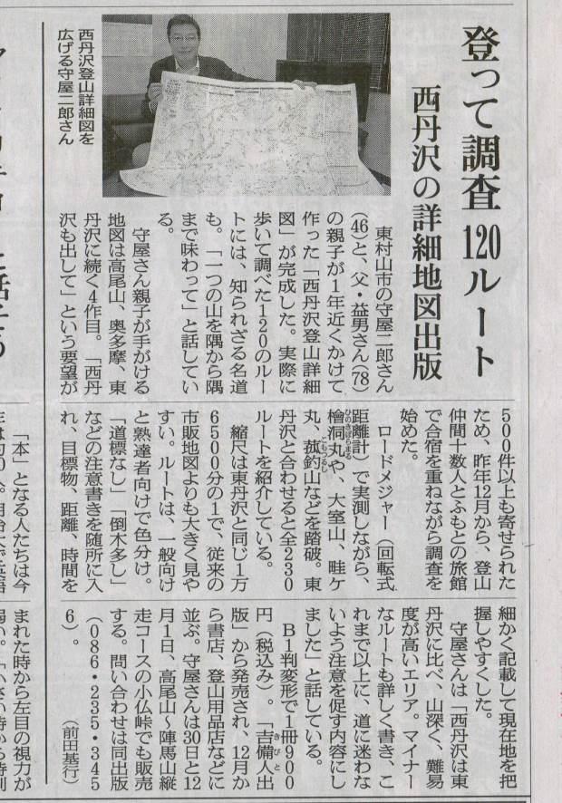 朝日首都圏版2013-11-30